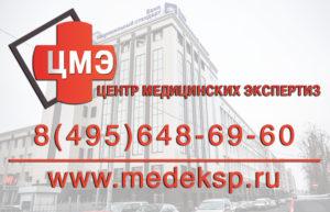 Центр медицинского освидетельствования