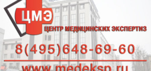 """АНО """"Центр Медицинских Экспертиз"""""""