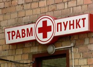 Травмпункты Москвы