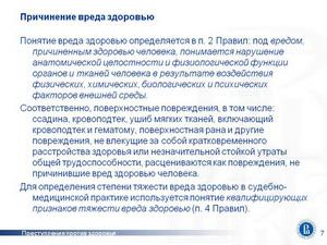 Экспертиза по установлению утраты проф. трудоспособности