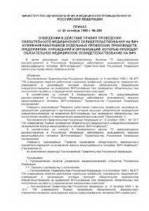 Психиатрическое освидетельствование в Москве