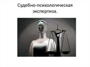 Дополнительная судебно-психиатрическая экспертиза